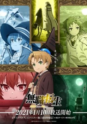 Mushoku Tensei: Jobless Reincarnation