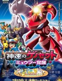 Pokemon the Movie: Genesect and the Legend Awakened (Dub)